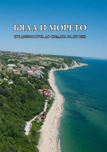 Cover-Byala_i_moreto