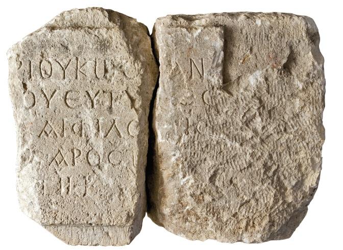 Посветителен надпис на Тиберий II Константин